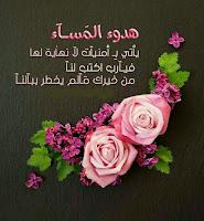 Good evening  WhatsApp Video mp4  وتساب يسعد مساكم موسيقي