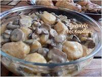 Πατάτες και μανιτάρια σε σκορδάτη σάλτσα - by https://syntages-faghtwn.blogspot.gr