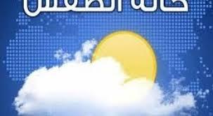 حالة الطقس المتوقعة غدا الاثنين في مصر