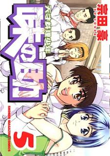 Ajinosuke v05e [宗田豪] 天才料理少年 味の助 第01 05巻