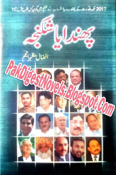 Phanda Ya Shikanja Book By Afzaal Mazhar Anjum Pdf Free Download