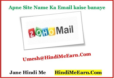 Apne Site Name Ka Mail Kaise banaye