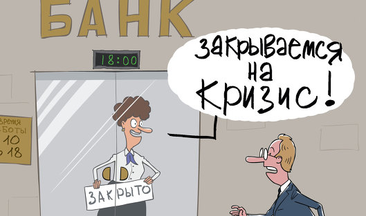 Кризис не за горами: Эволюция банковской системы России
