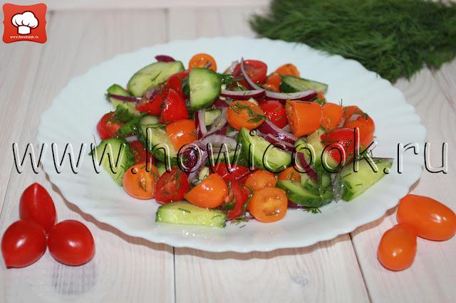 рецепт салата с желтыми черри