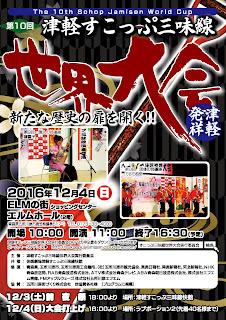 Tenth Schop Shovel Shamisen World Cup 2016 poster 平成28年第9回津軽すこっぷ三味線世界大会 ポスター Goshogawara City 五所川原市