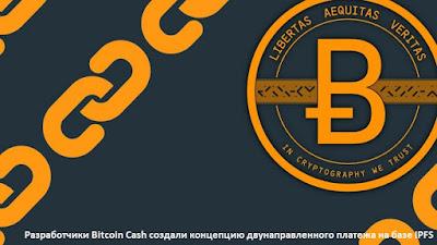 Разработчики Bitcoin Cash создали концепцию двунаправленного платежа на базе IPFS