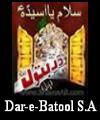 http://www.humaliwalayazadar.com/2016/09/dar-e-batool-soz-salam-marsia.html