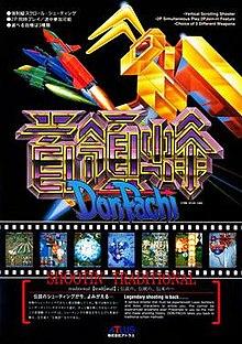 DonPachi ( Arcade )