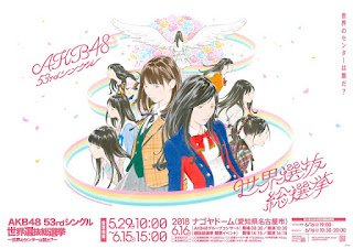 The final result AKB48 53rd Single Sekai Senbatsu Sousenkyo
