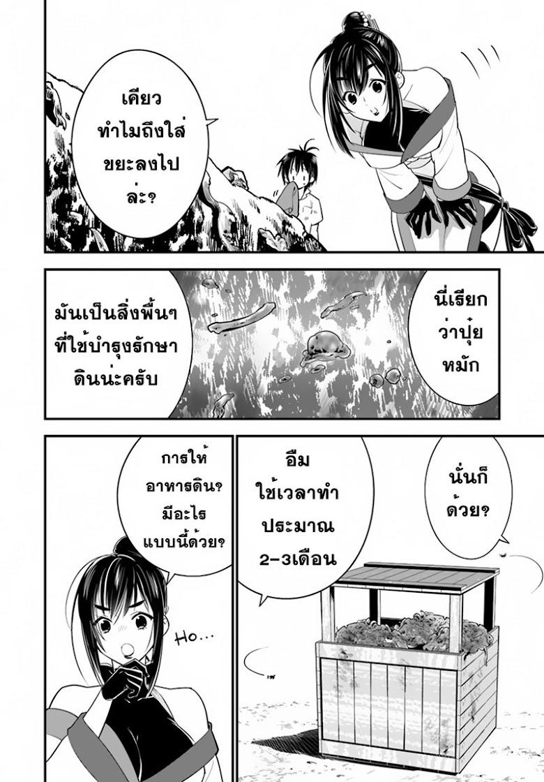 Isekai desu ga Mamono Saibai shiteimasu - หน้า 29