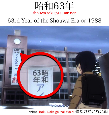 昭和63年, the 63rd Year of the Shouwa Era, or 1988 in Gregorian years, as shown in the anime Boku Dake ga Inai Machi 僕だけがいない町