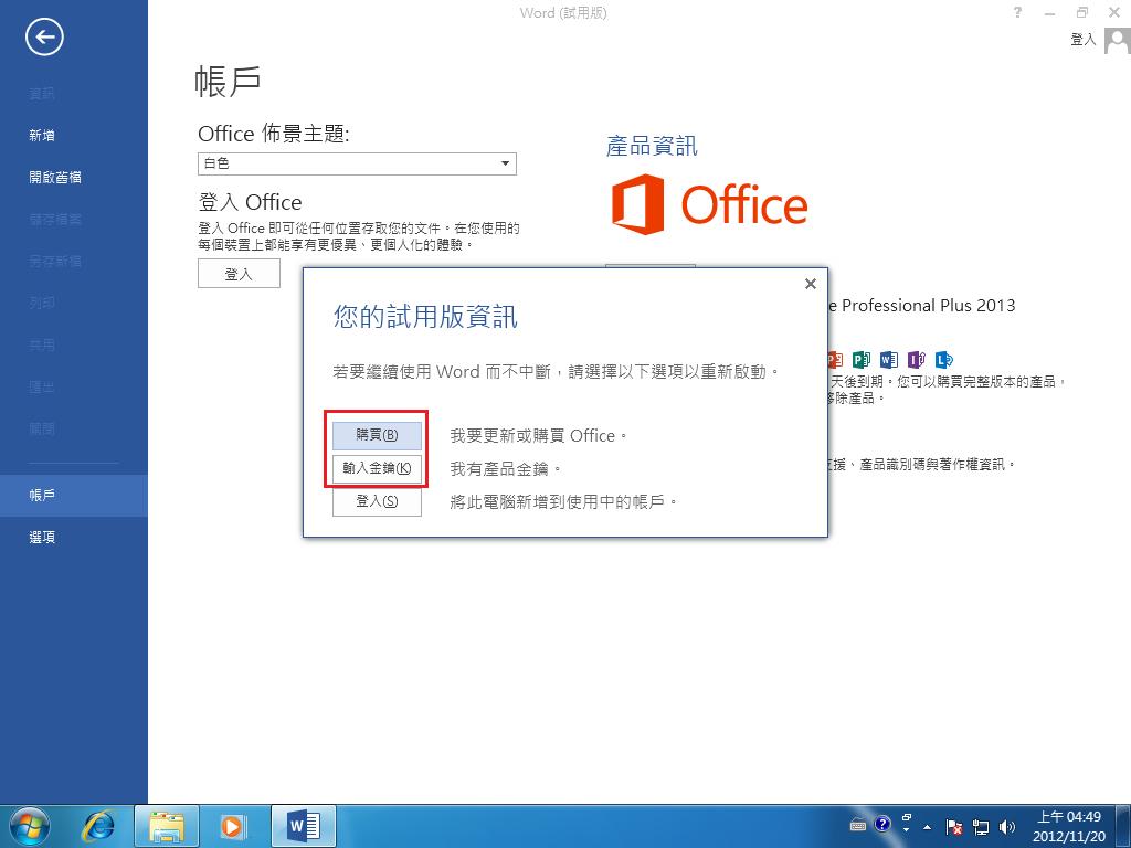 office 2013 序號