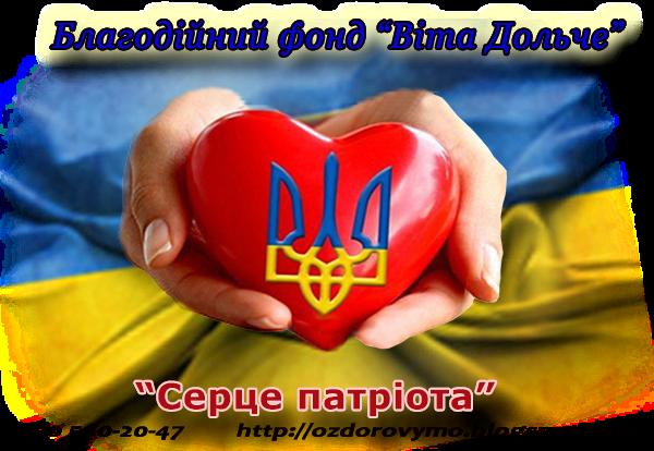 http://ozdorov.info/PATRIOT/vitadolche.pdf