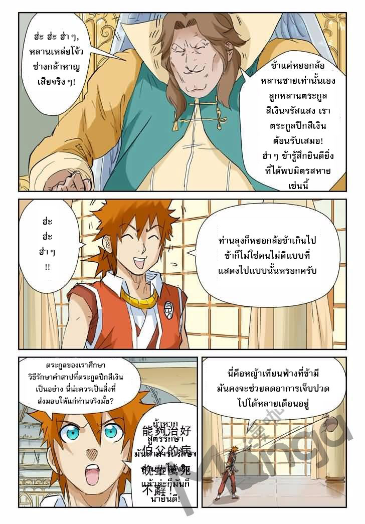 Tales of Demons and Gods ตอนที่ 154 หน้า 6