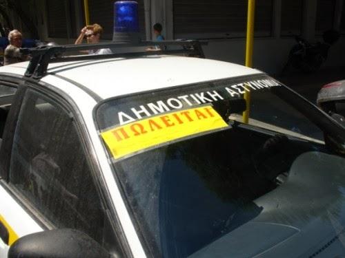 Οι Δημοτικοί Αστυνομικοί που προορίζονται για την Ελληνική Αστυνομία