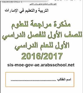 الصف الأول - مذكرة مراجعة العلوم الفصل الدراسي الأول 2016-2017