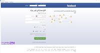 تنزيل فيس بوك للكمبيوتر عربي