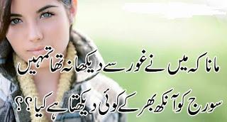 sms urdu