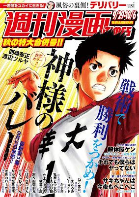 週刊漫画TIMES 2017年09月29号-10月06合併号 raw zip dl