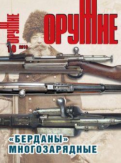 Читать онлайн журнал<br>Оружие (№10 2016) <br>или скачать журнал бесплатно