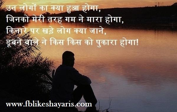 Hindi Shayari, Pyar Bhari Shayari, Zindagi Shayari, Dosti ...