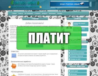 Скриншоты выплат с игры control-money.com