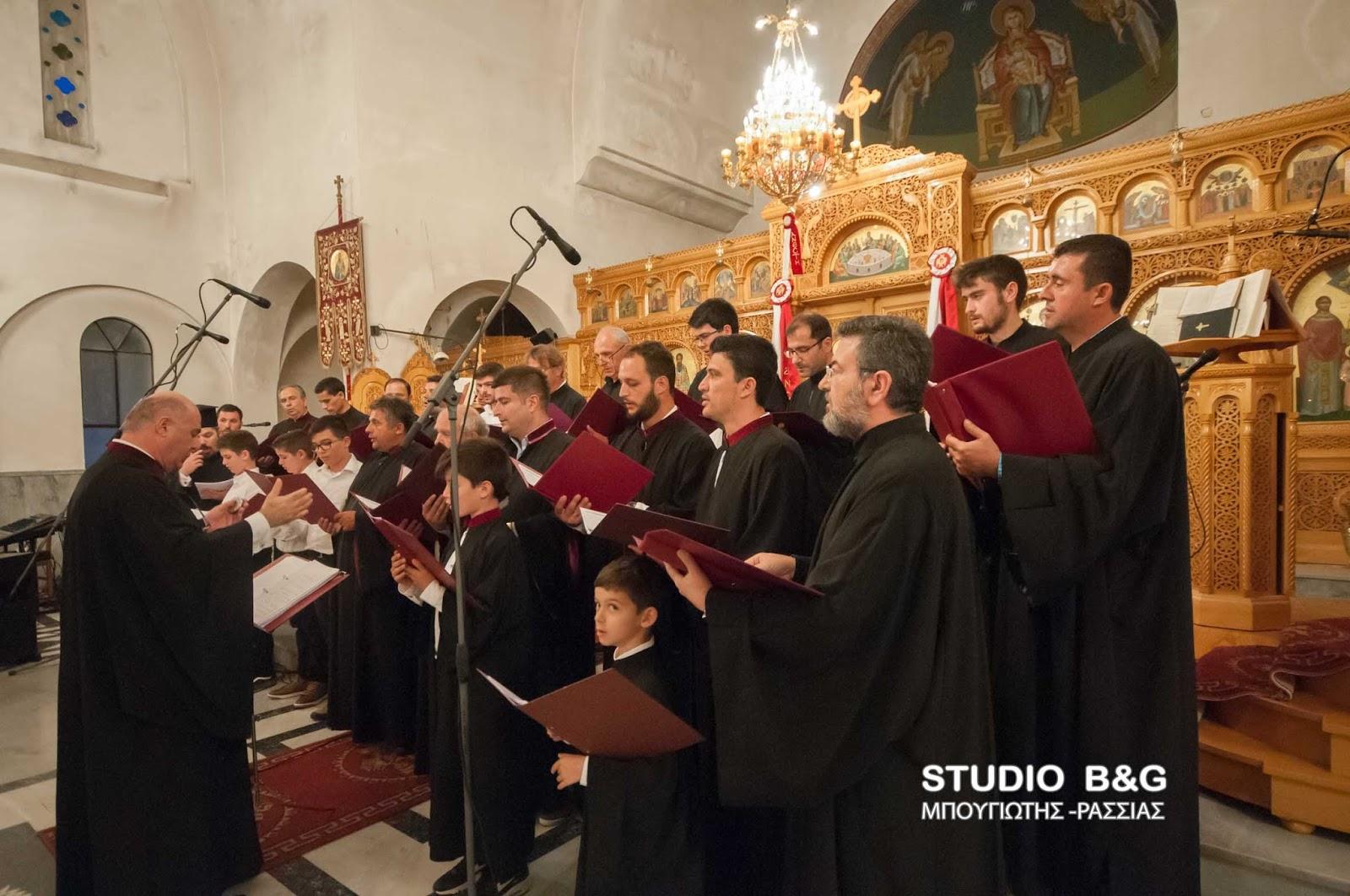 Η Βυζαντινή-Εκκλησιαστική χορωδία της Μητροπόλεως Αργολίδος στο 2ο Χορωδιακό Φεστιβάλ Θρησκευτικών και Βυζαντινών Ύμνων