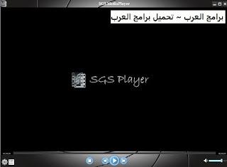 تنزيل برنامج SGS VideoPlayer لتشغيل الفيديو والصوت