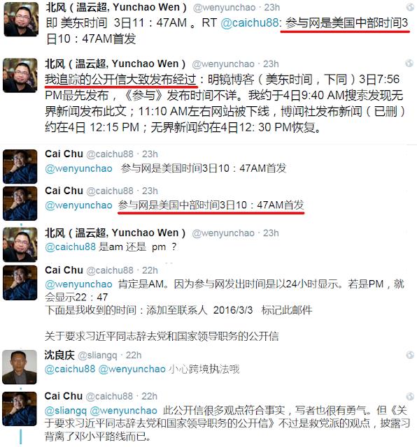 刘刚:公安部长傅政华调查公开信,审讯温云超笔录曝光