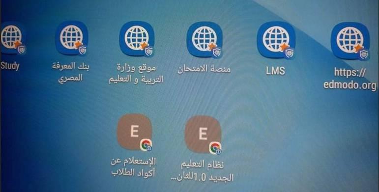 رابط منصة الامتحان التجريبى للصف الأول الثانوي ابريل 2020 assessment.ekb.eg