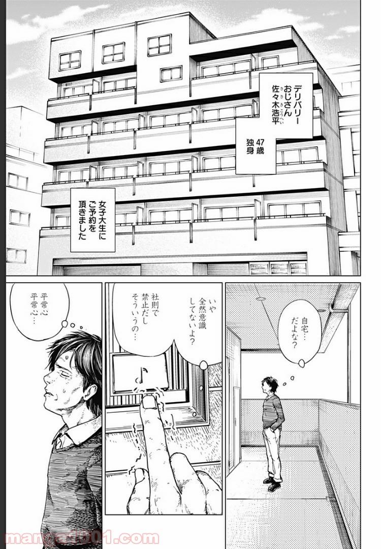 デリバリーおじさん - Raw 【第2話】 - Manga1001.com