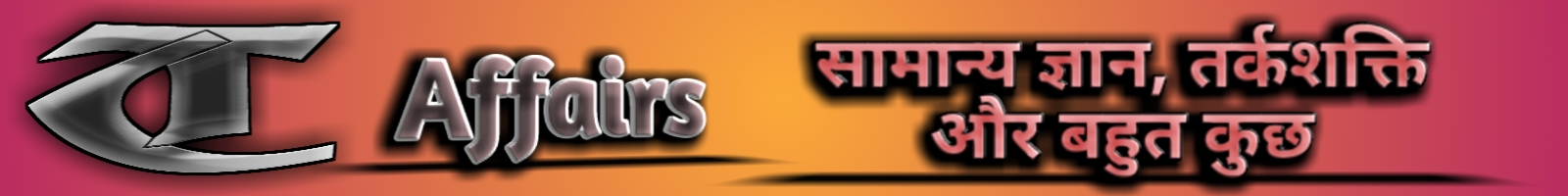 Current Affairs, General knowledge, Reasoning in hindi