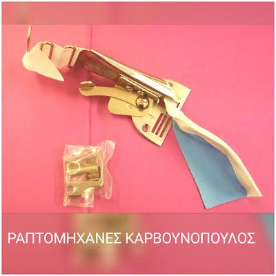 ΣΕΤ ΡΕΛΙΑΣΤΡΑΣ