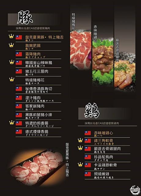 秘町無煙炭火燒肉吃到飽菜單-鼓山區吃到飽推薦左營區
