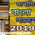 Download Madhyamik Bengali Suggestion 2019 | With Sure Common