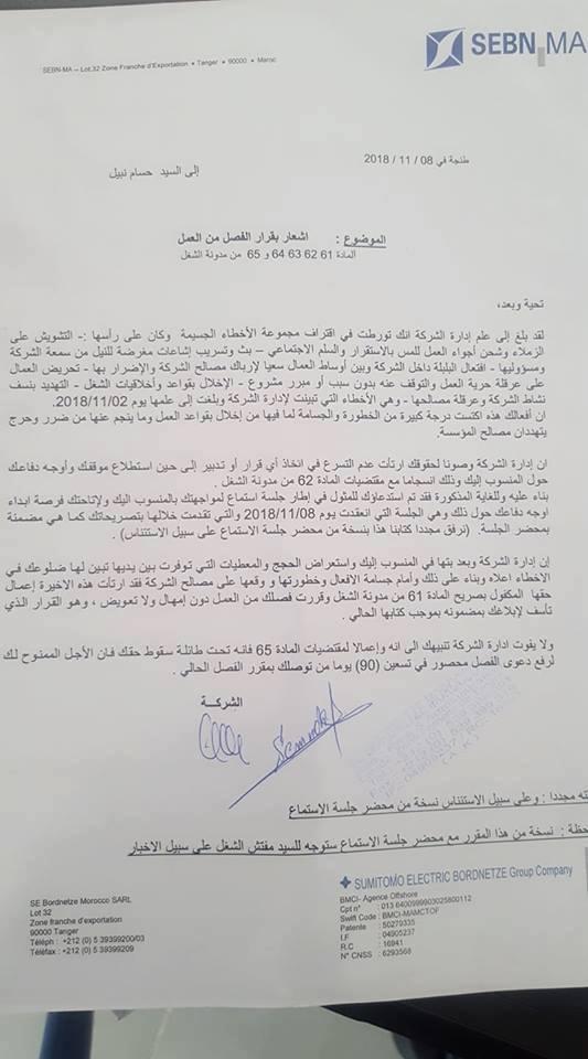 مغرب النضال والصمود من أجل بديل جذري طنجة وقفة احتجاجية للعمال المطرودين بمدخل المنطقة الحرة