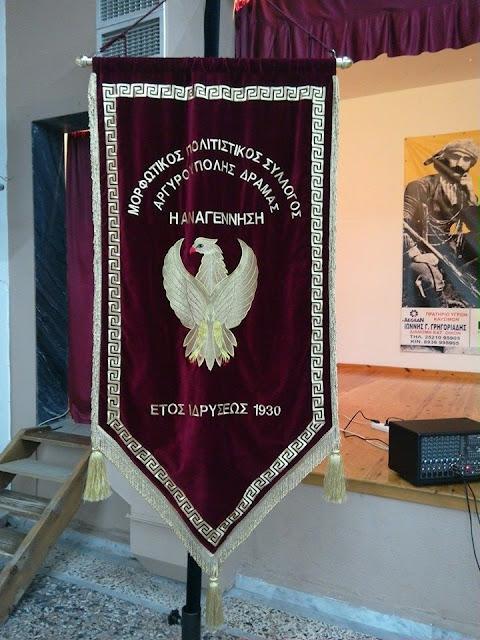 """Αγιασμός για τον Μορφωτικό Σύλλογο Αργυρούπολης """"Η Αναγέννηση"""""""