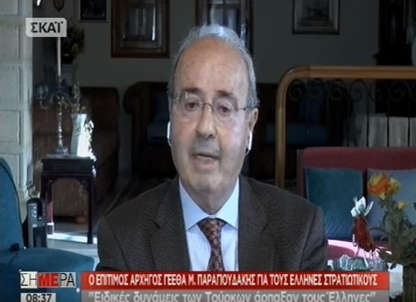 Με υφαρπαγή από ειδικές δυνάμεις η σύλληψη των Ελλήνων στρατιωτικών λέει ο επίτιμος αρχηγός ΓΕΕΘΑ (βίντεο)