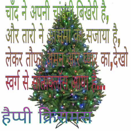Christmas image with sayari wishes quotes