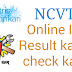 How to Check ITI NCVT Result on NCVT MIS (All Sem latest)