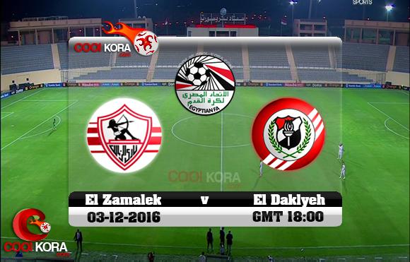 مشاهدة مباراة الزمالك والداخلية اليوم 3-12-2016 في الدوري المصري