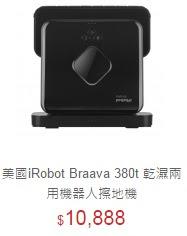 iROBOT 380t 擦地機器人