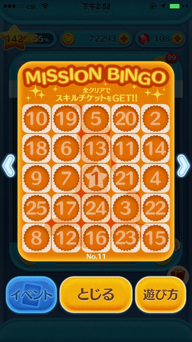 Tsum Tsum Bingo Card No. 11 - 其他 - SeeWide