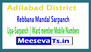 Rebbana Mandal Sarpanch | Upa-Sarpanch | Ward member Mobile Numbers List Adilabad District in Telangana State