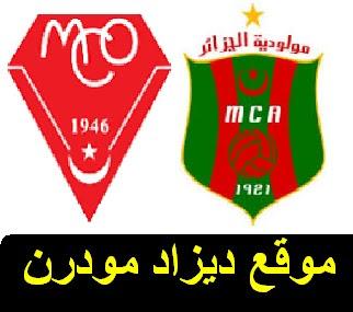 توقيت مباراة مولودية وهران و مولودية الجزائر اليوم MATCH MCO VS MCA