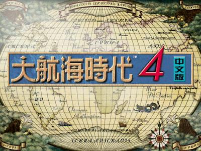 大航海時代4威力加強中文版,增加多個人物與劇情!