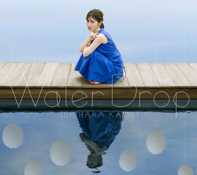 石原夏織 - Water Drop [2020.08.05+MP3+RAR]