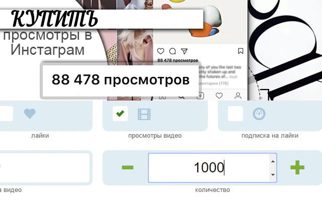 купить просмотры instagram аккаунт в Инстаграм
