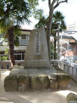 菅原天満宮日露戦後記念標