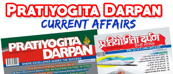Pratiyogita Darpan October 2017 Current Affairs PDF Download